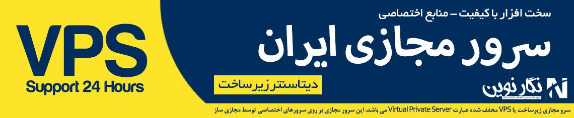 سرور مجازی ایران زیرساخت