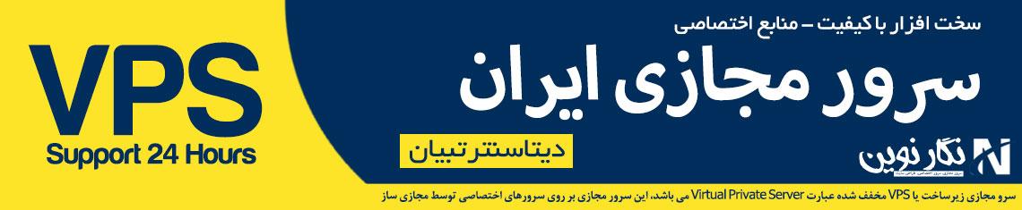 سرور مجازی ایران تبیان