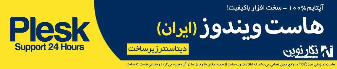 هاست ویندوز ایران